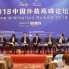 China Arbitration Summit 2018 - 17 September 2018